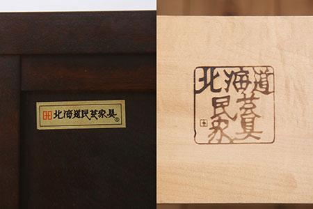 北海道民芸 買取 20151210-2